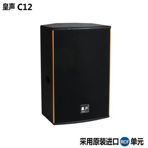 皇声C12音箱
