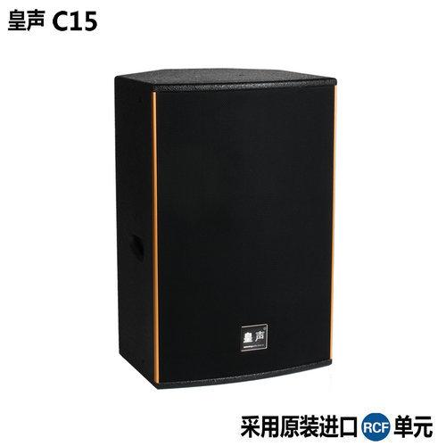 皇声C15音箱