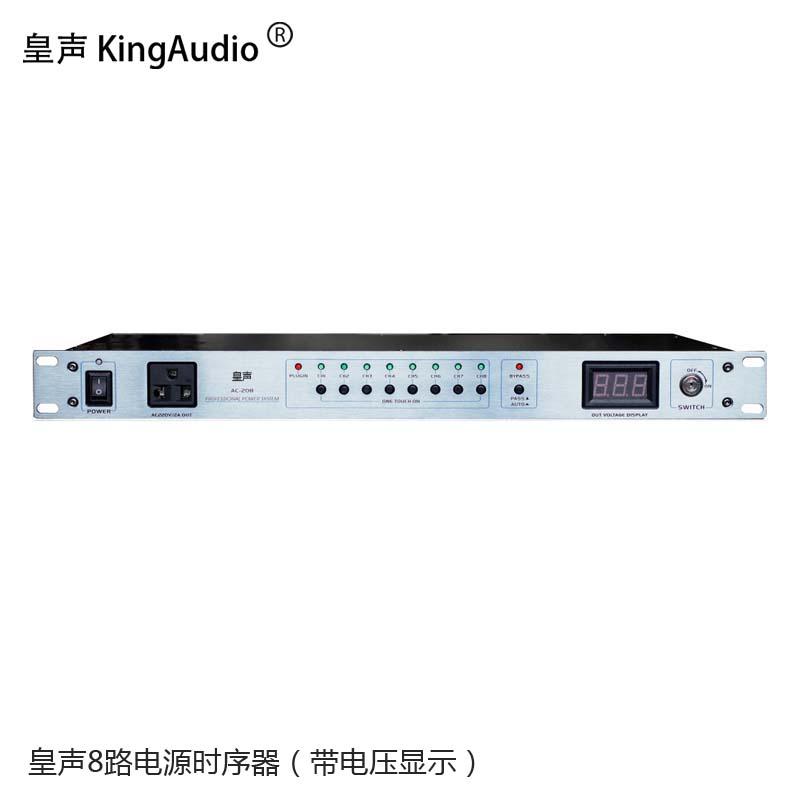 皇声208电源时序器