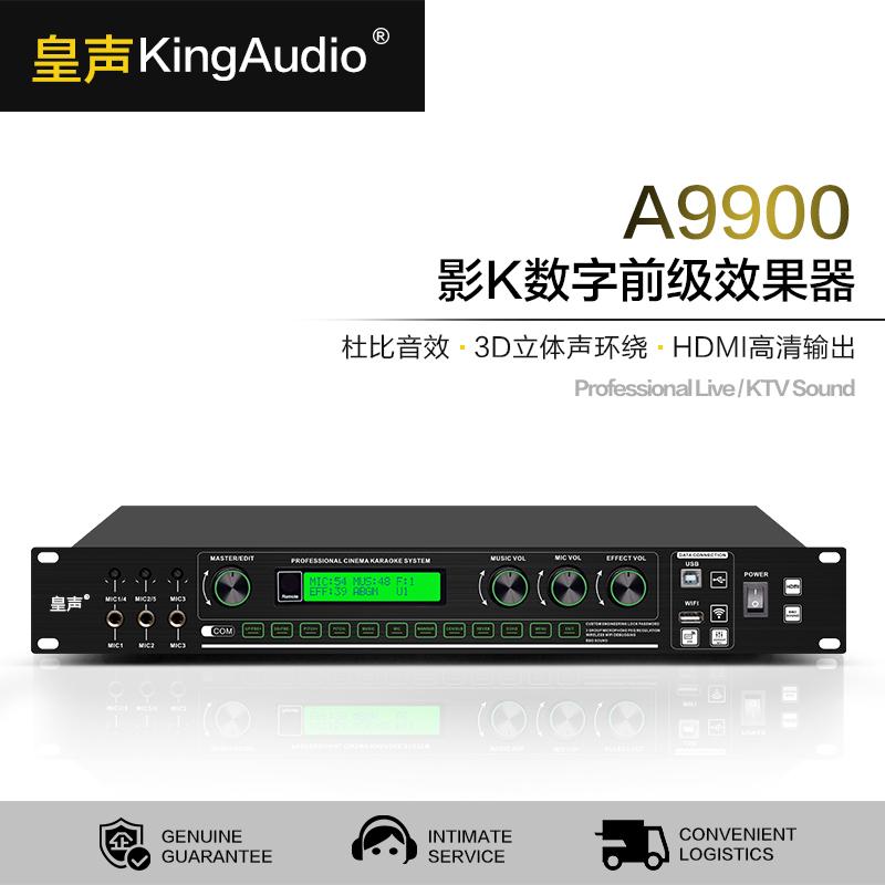 皇声A9900数字前级效果器