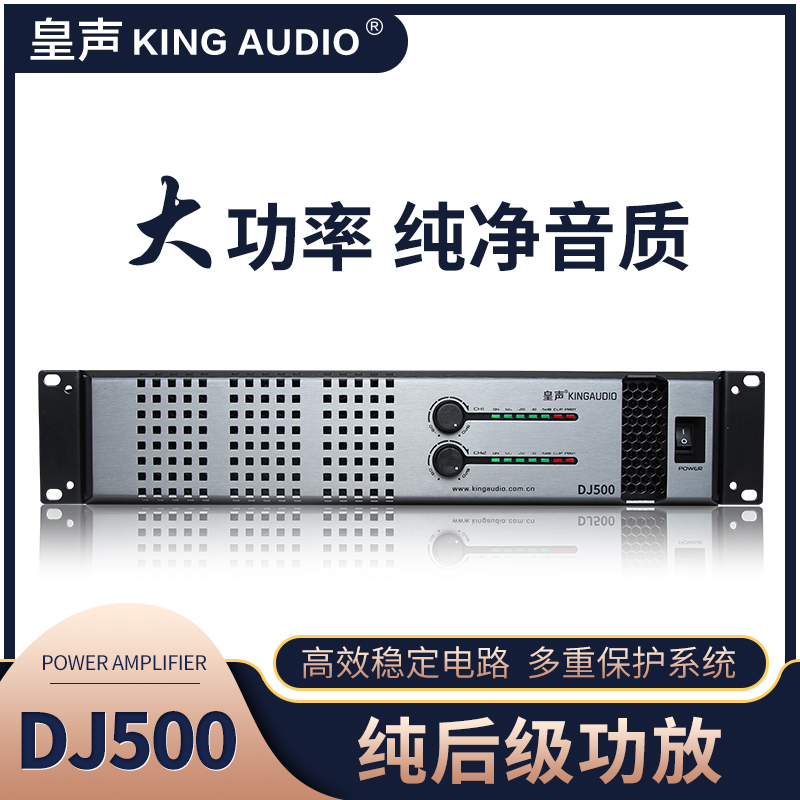 皇声DJ500