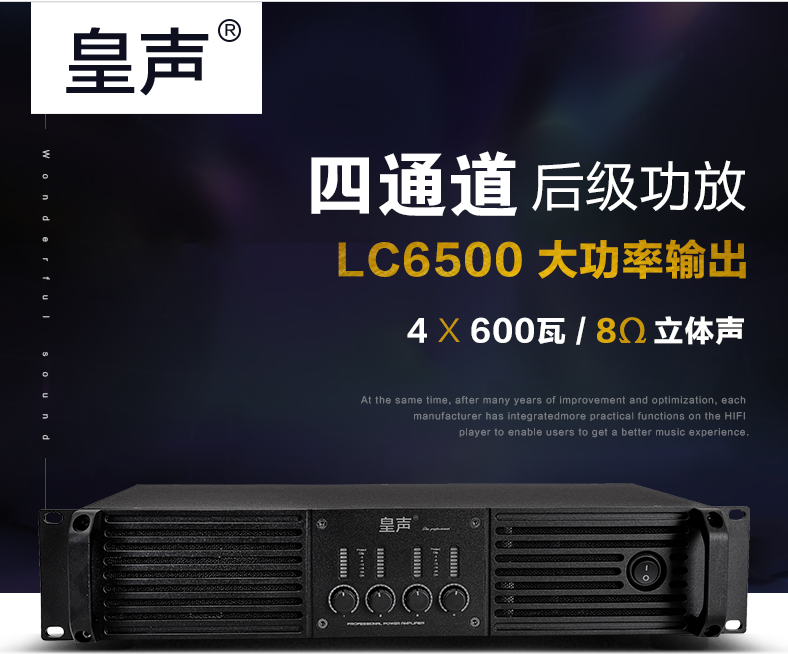 LC6500四通道数字后级功放机