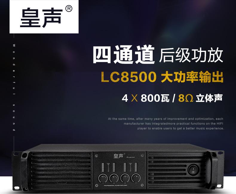 LC8500四通道数字后级功放机