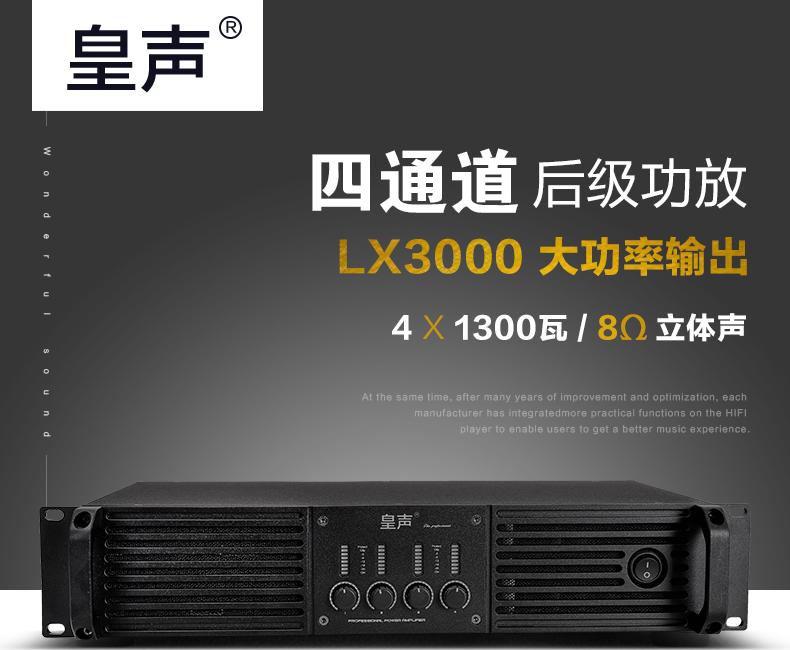 LX3000后级功放