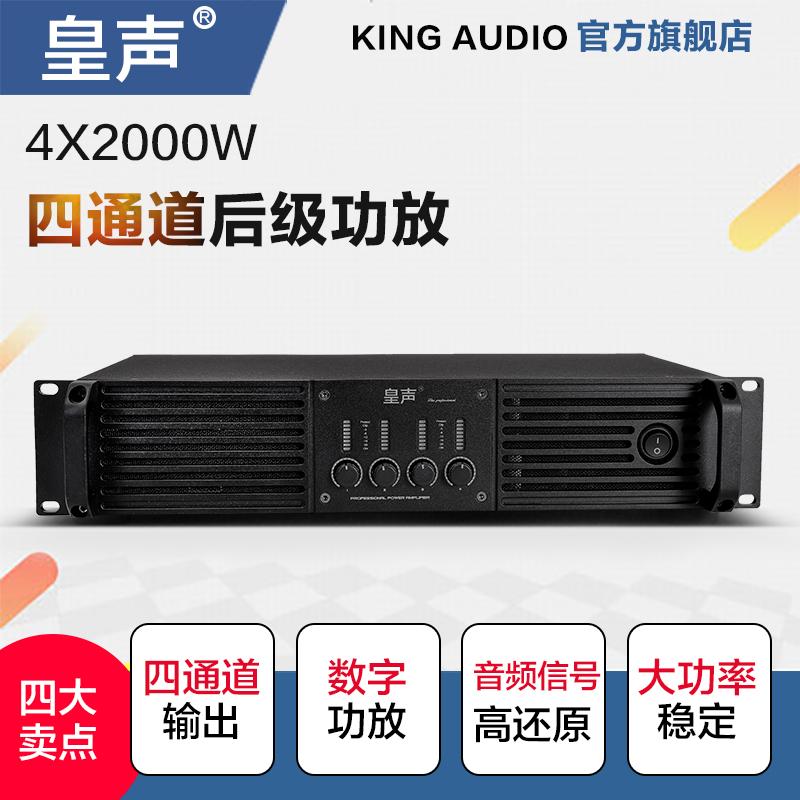 LX4200数字后级功放