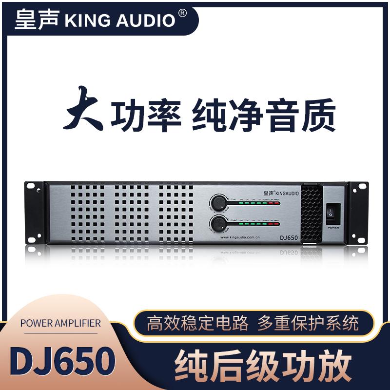 皇声DJ650