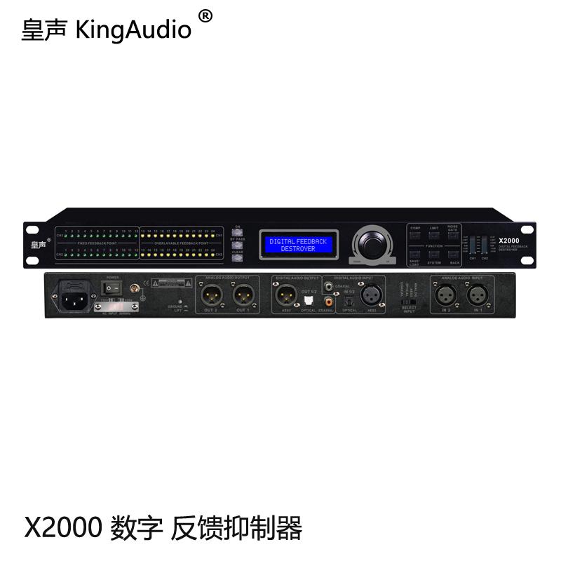 皇声X2000反馈抑制器