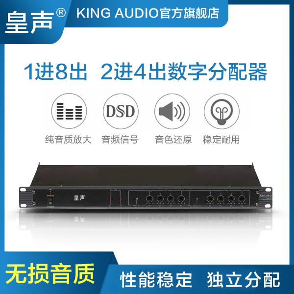 皇声音频信号分配器